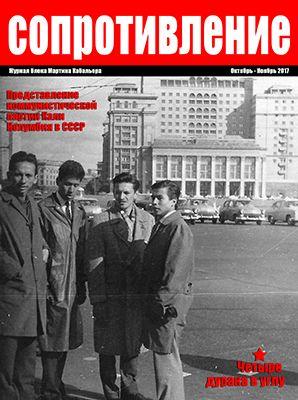 Cuatro tontos en una esquina (Representación de Cali en la URSS) - Del proyecto The Rehearsal