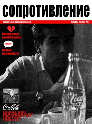 Lovesick Cocacola blanca URSS -  Del proyecto The Rehearsal